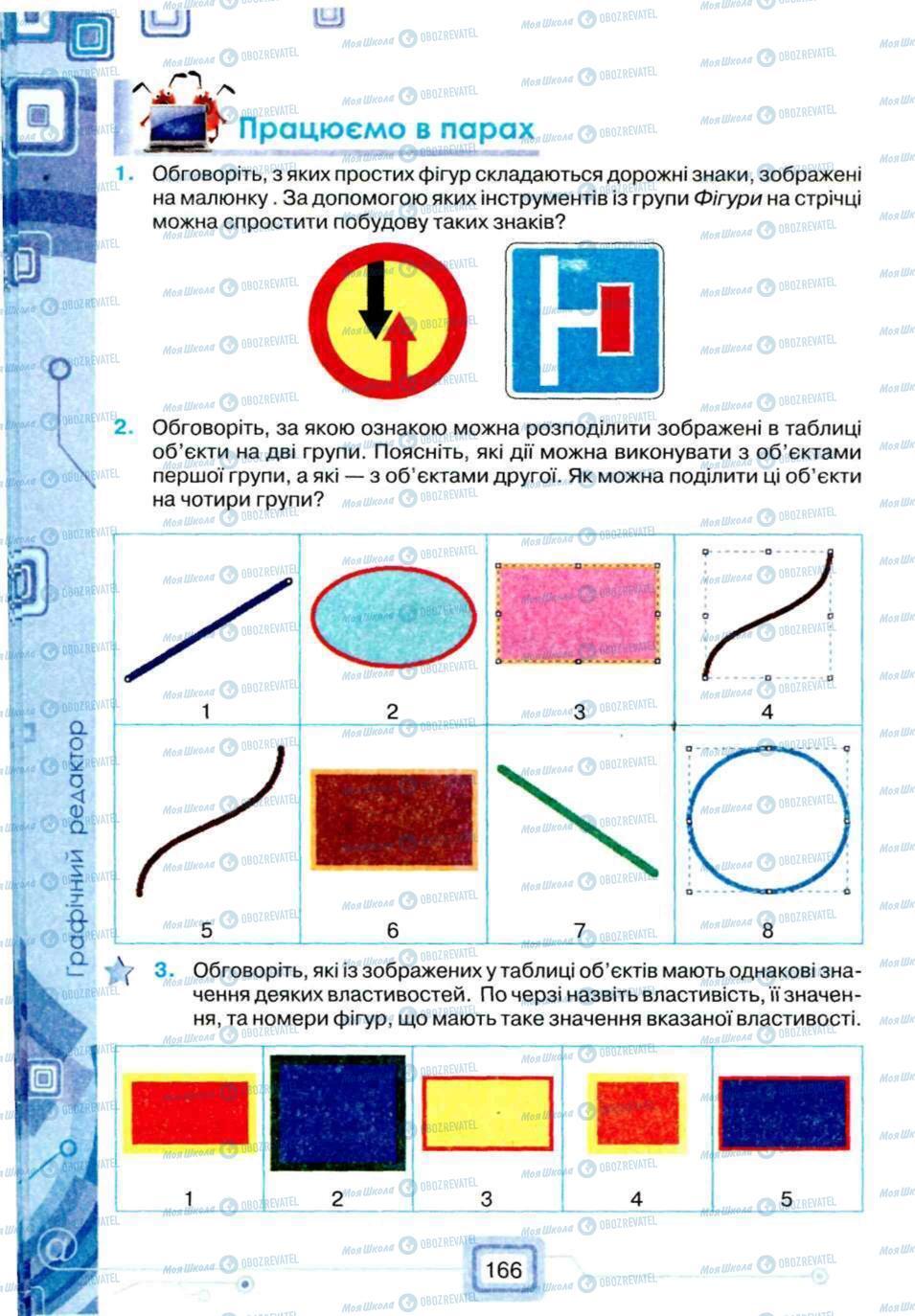 Підручники Інформатика 5 клас сторінка 166