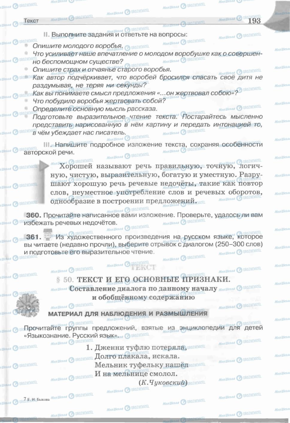Учебники Русский язык 5 класс страница 193