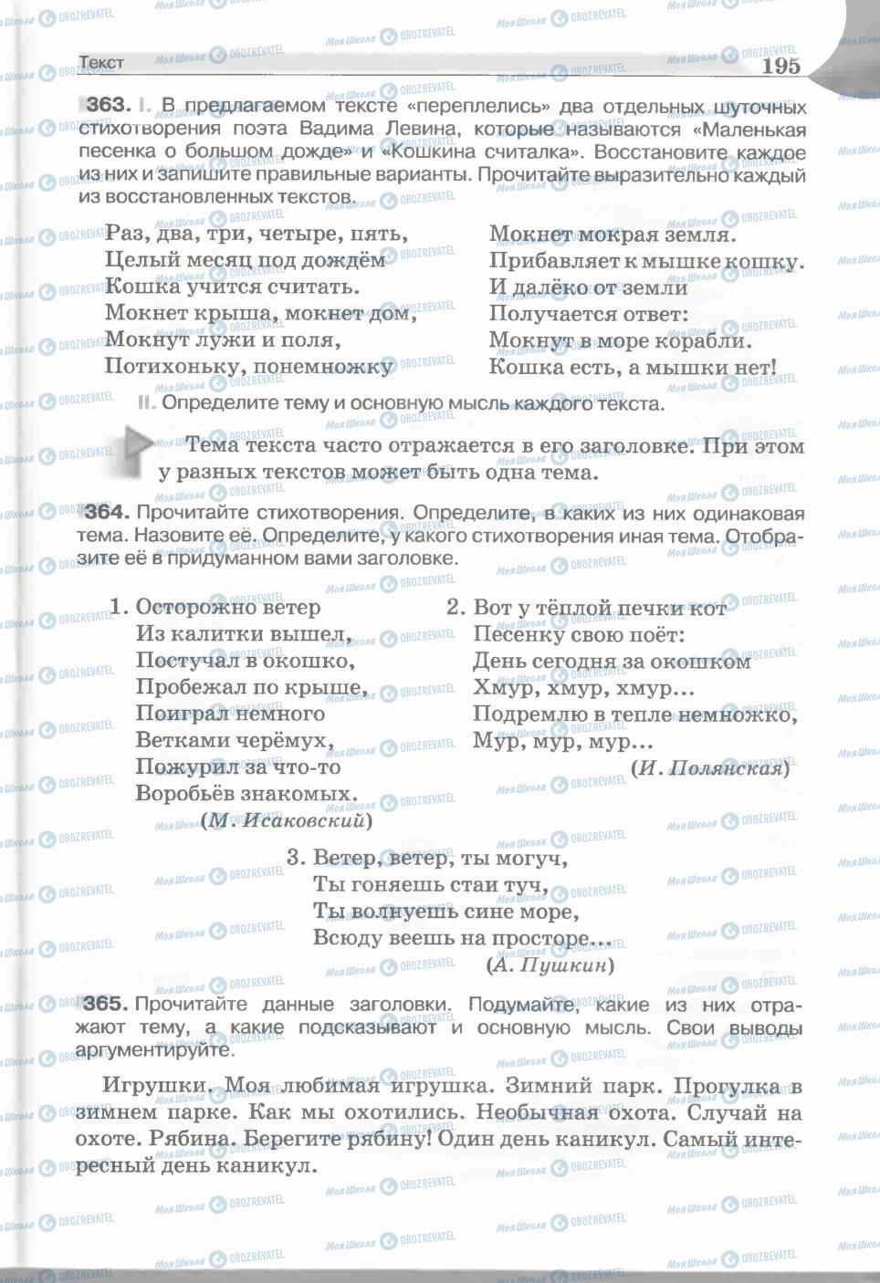 Учебники Русский язык 5 класс страница 195