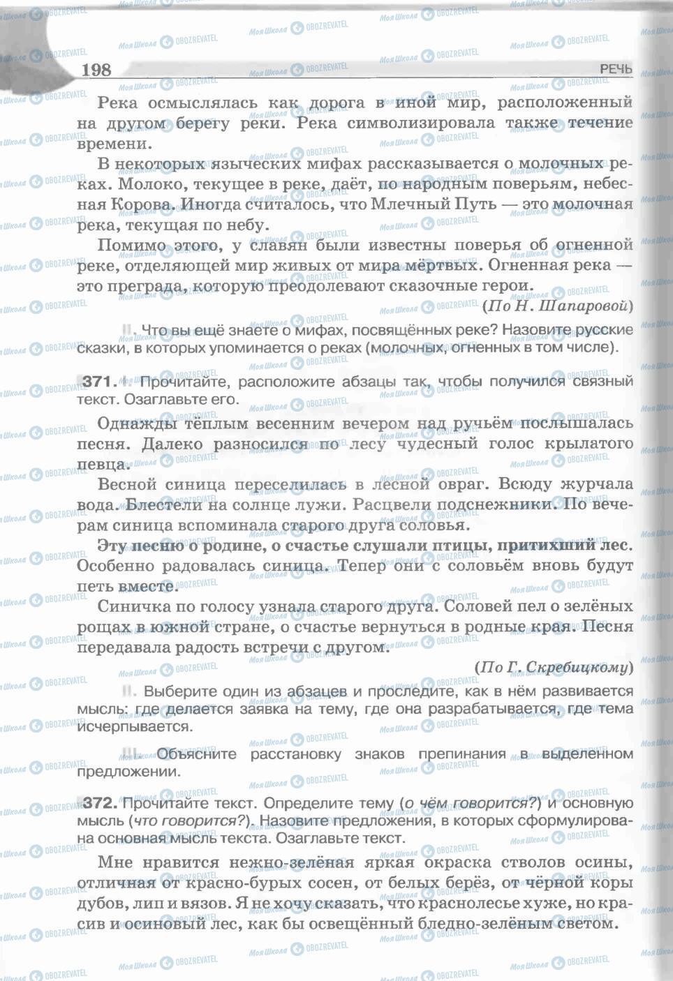 Учебники Русский язык 5 класс страница 198