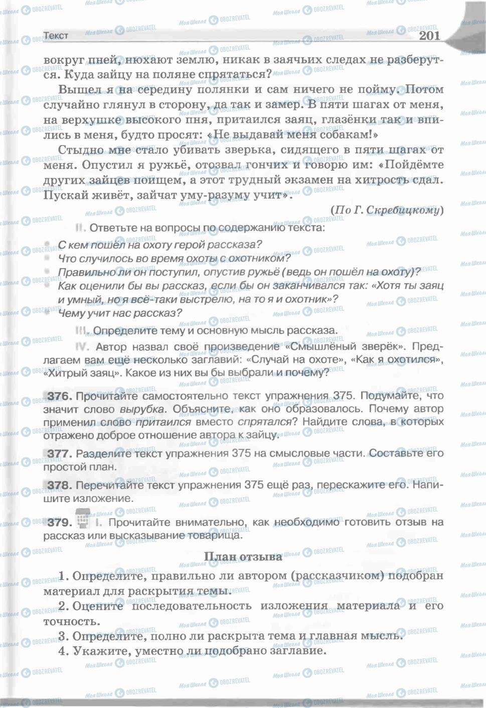 Учебники Русский язык 5 класс страница 201