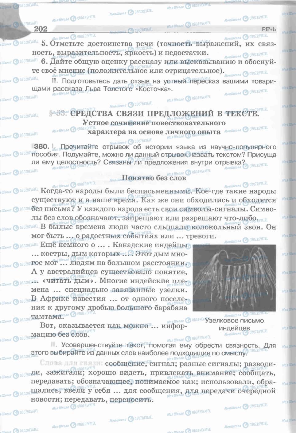 Учебники Русский язык 5 класс страница 202