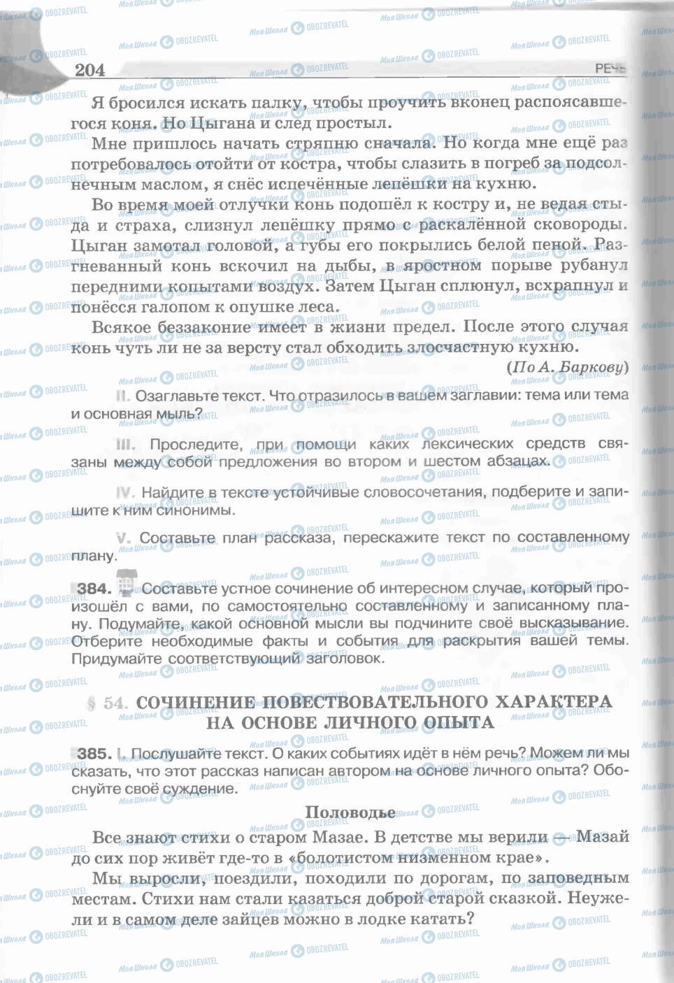 Учебники Русский язык 5 класс страница 204