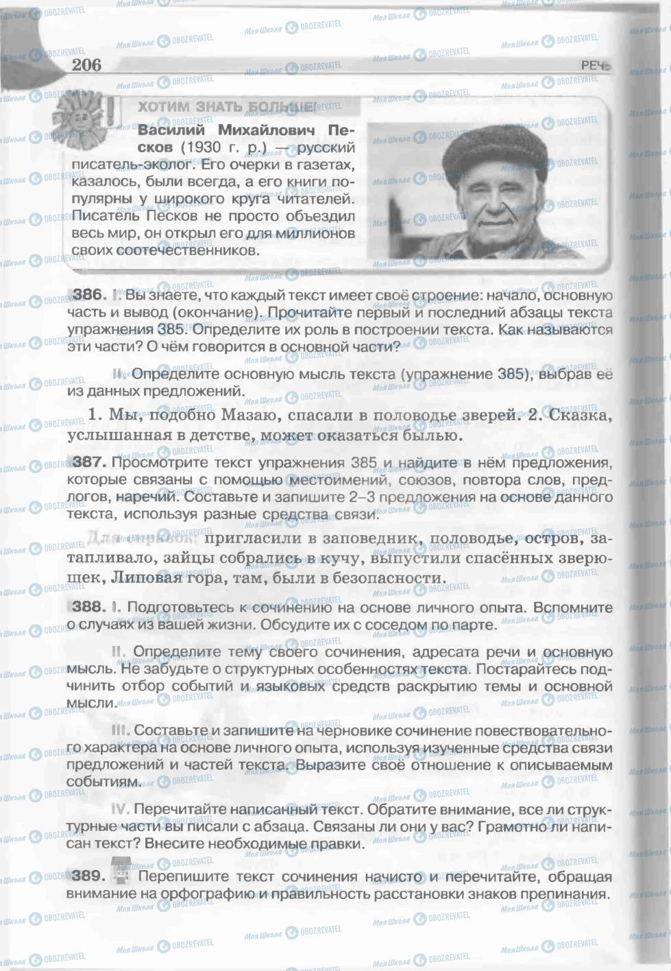 Учебники Русский язык 5 класс страница 206