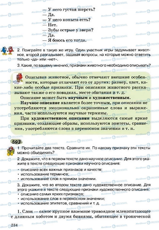 Учебники Русский язык 5 класс страница 234