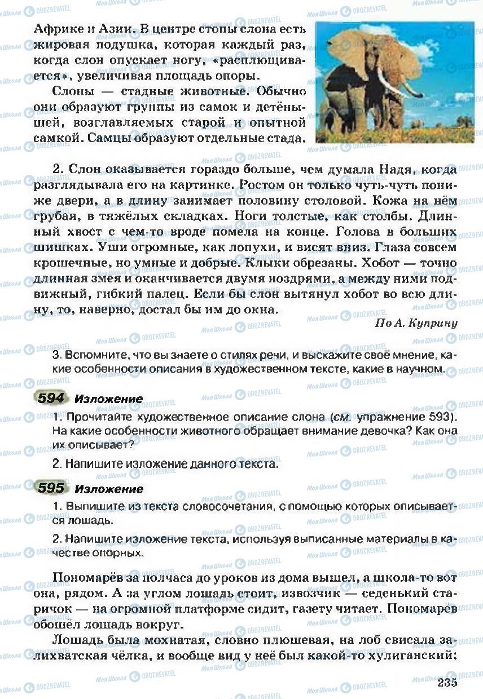 Учебники Русский язык 5 класс страница 235