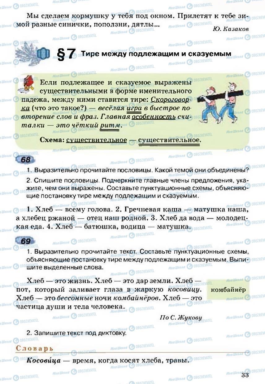 Учебники Русский язык 5 класс страница 33