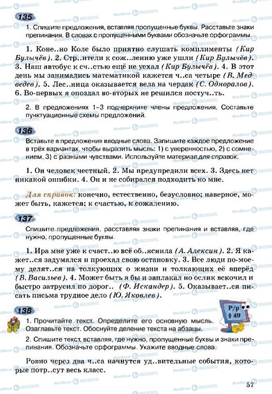 Учебники Русский язык 5 класс страница  57