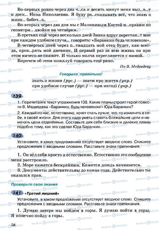 Учебники Русский язык 5 класс страница 58
