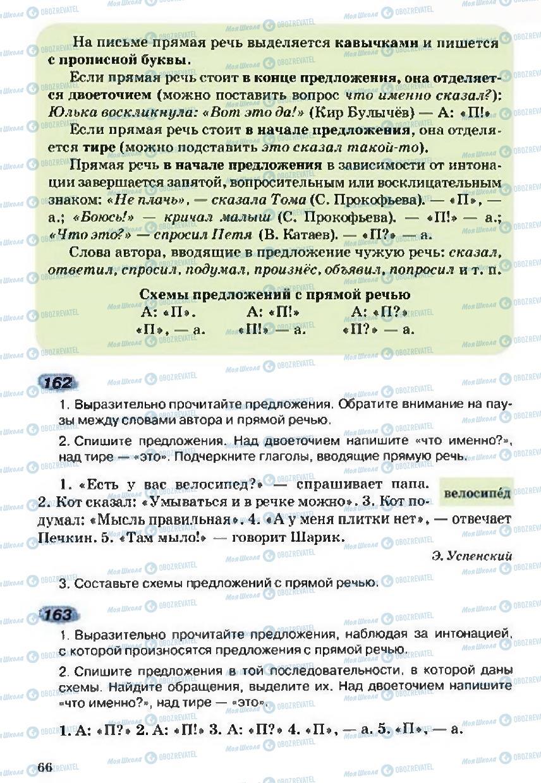 Учебники Русский язык 5 класс страница 66