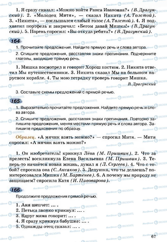 Учебники Русский язык 5 класс страница 67