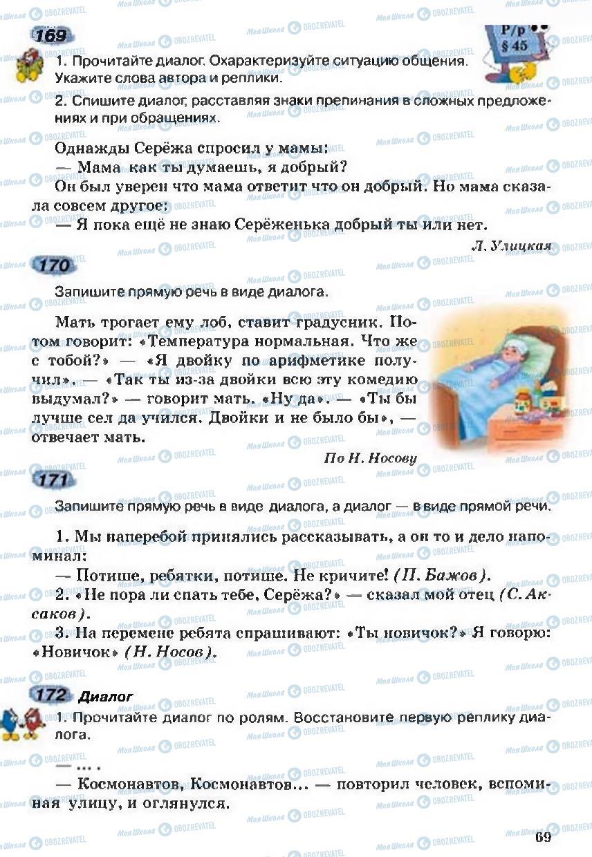 Учебники Русский язык 5 класс страница 69
