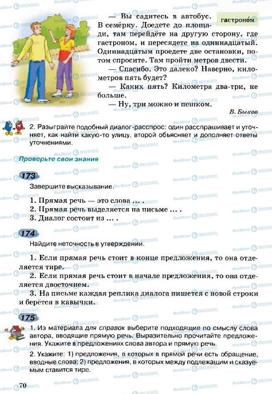 Учебники Русский язык 5 класс страница 70