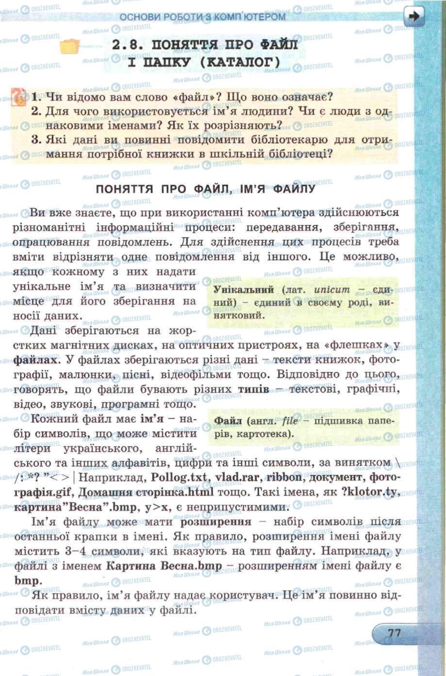 Підручники Інформатика 5 клас сторінка 77