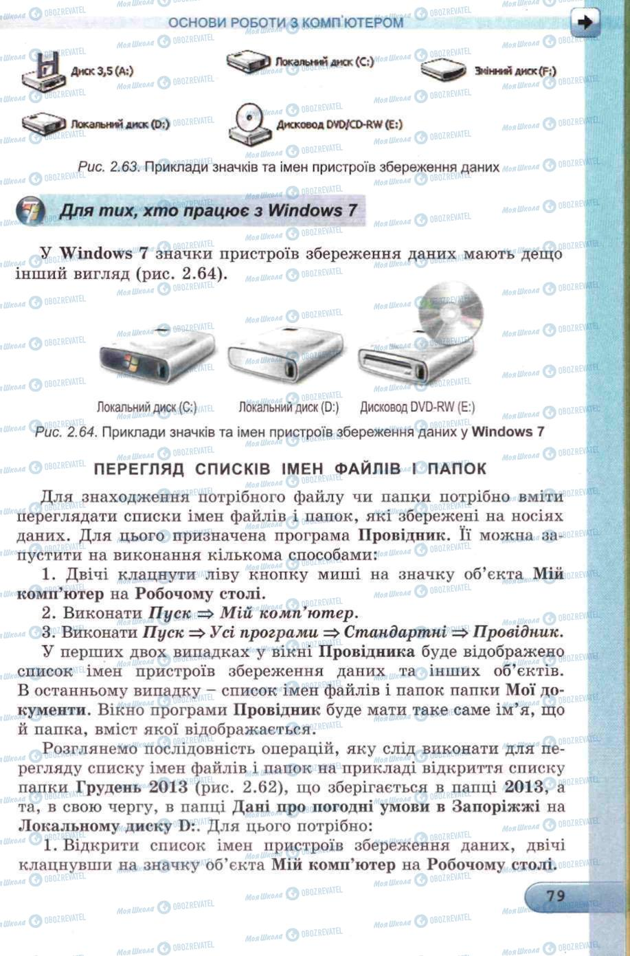 Підручники Інформатика 5 клас сторінка 79