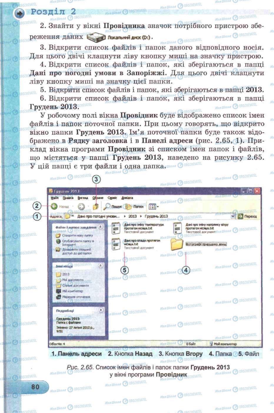 Підручники Інформатика 5 клас сторінка 80
