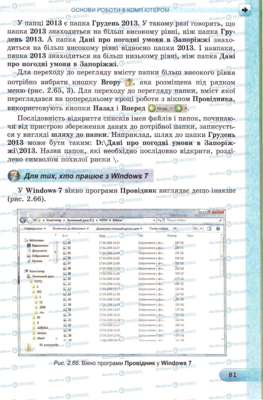 Підручники Інформатика 5 клас сторінка 81