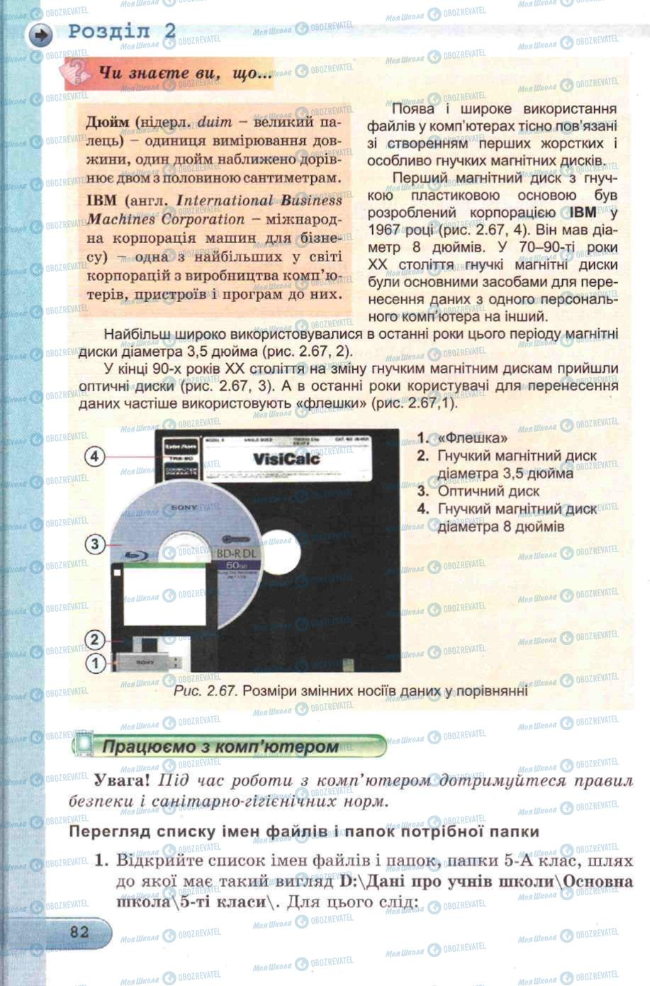 Підручники Інформатика 5 клас сторінка 82