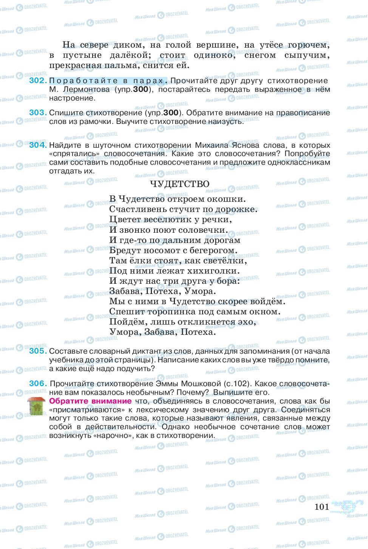 Учебники Русский язык 5 класс страница 101