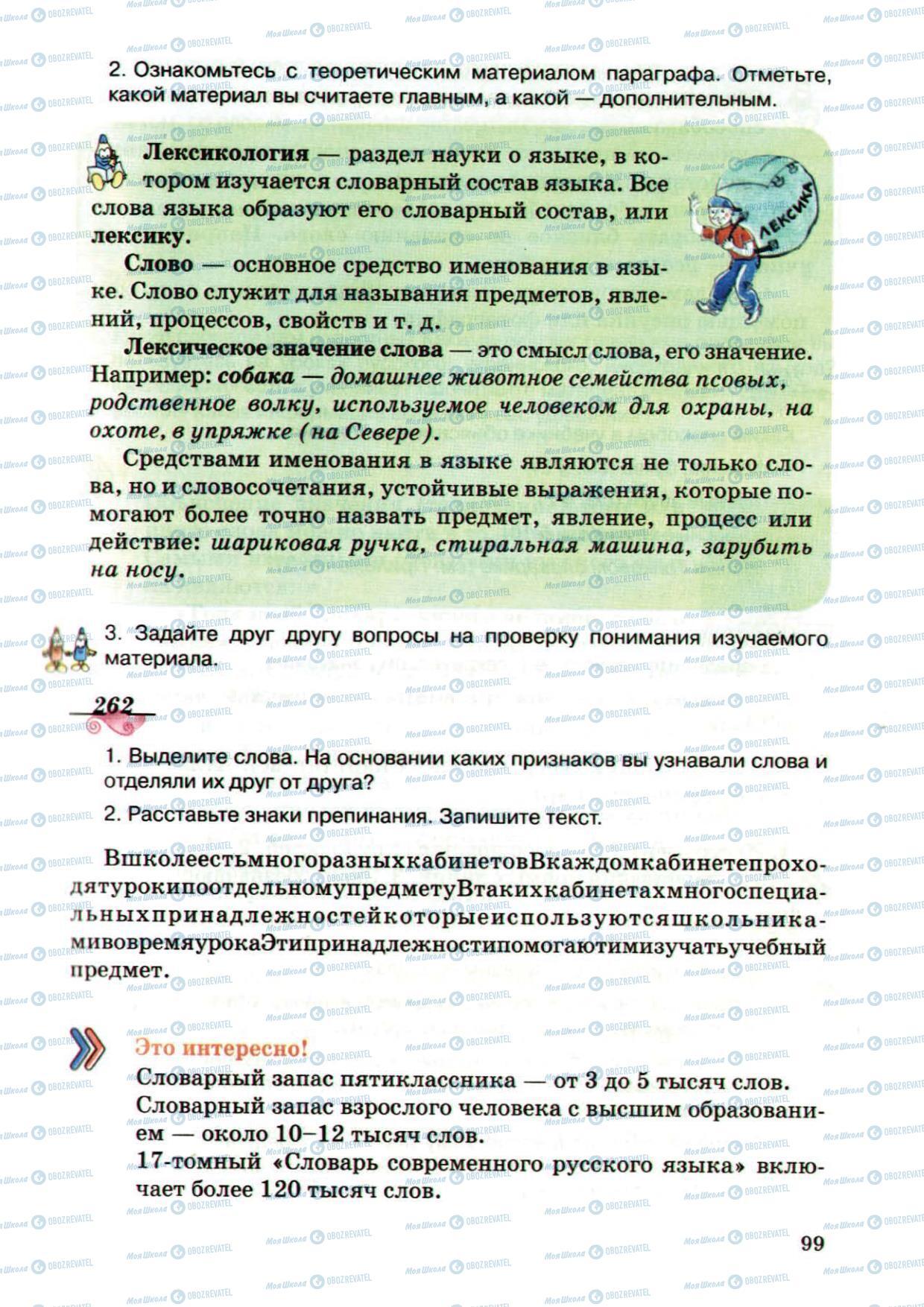 Учебники Русский язык 5 класс страница 99