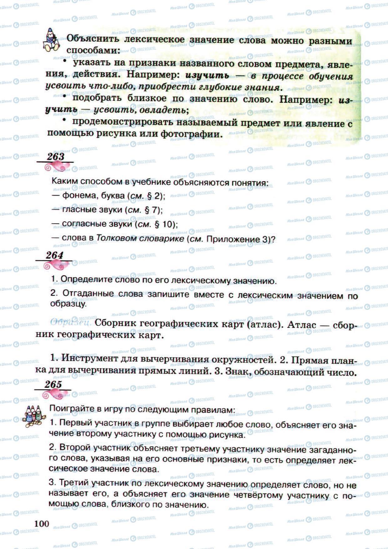 Учебники Русский язык 5 класс страница 100