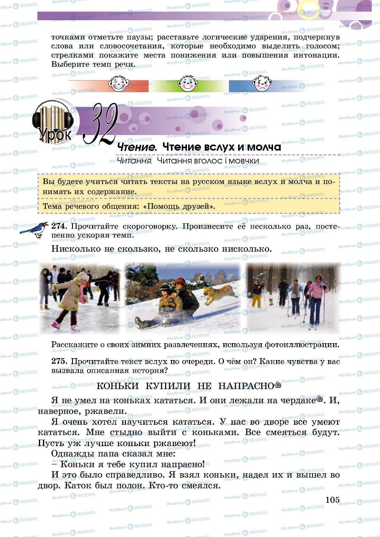 Учебники Русский язык 5 класс страница 105