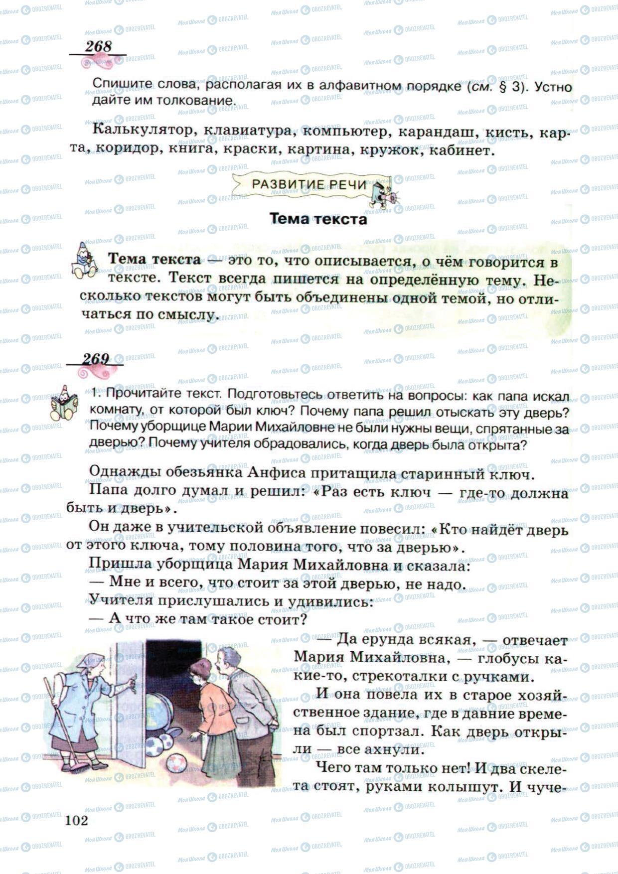 Учебники Русский язык 5 класс страница 102