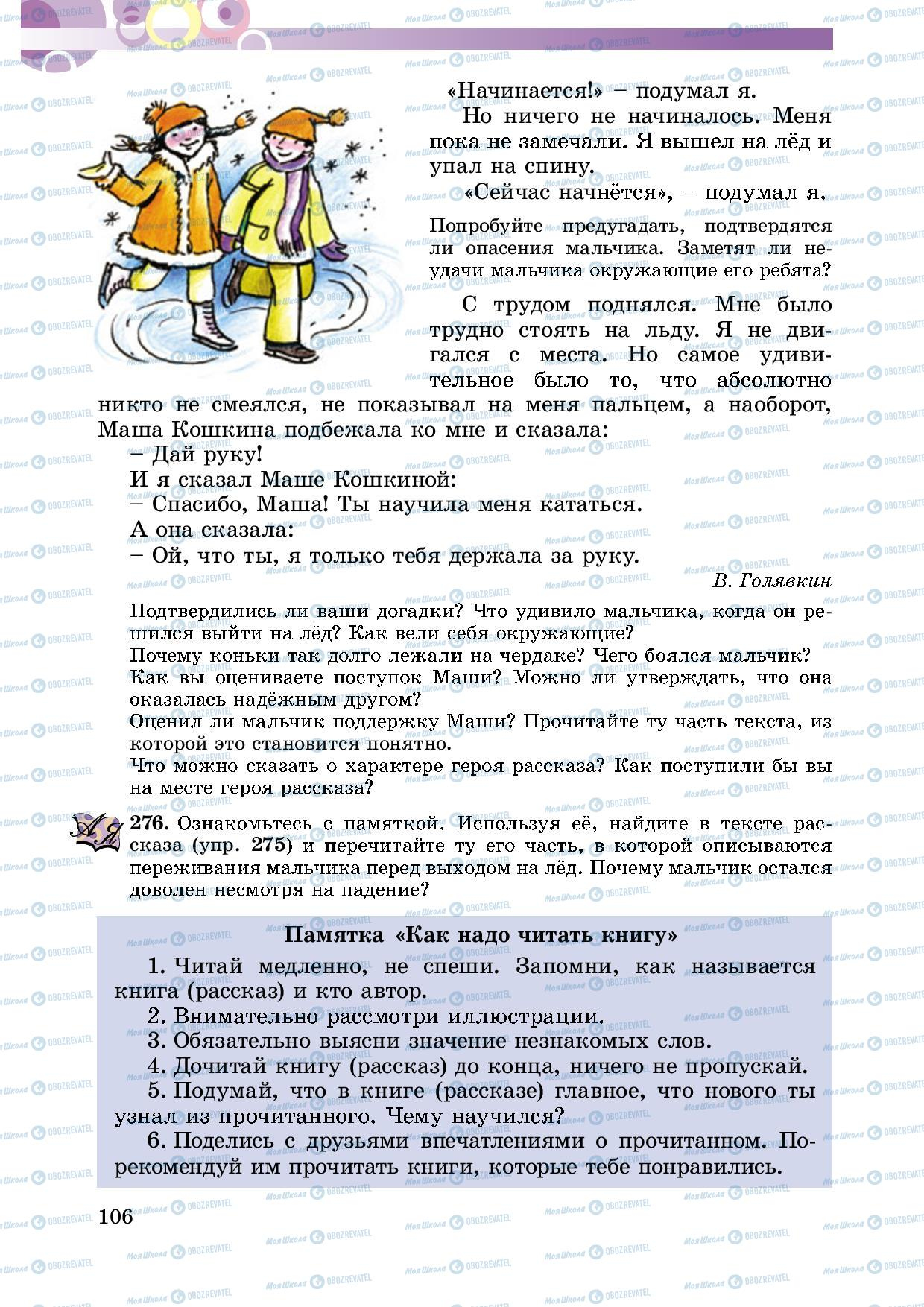 Учебники Русский язык 5 класс страница 106
