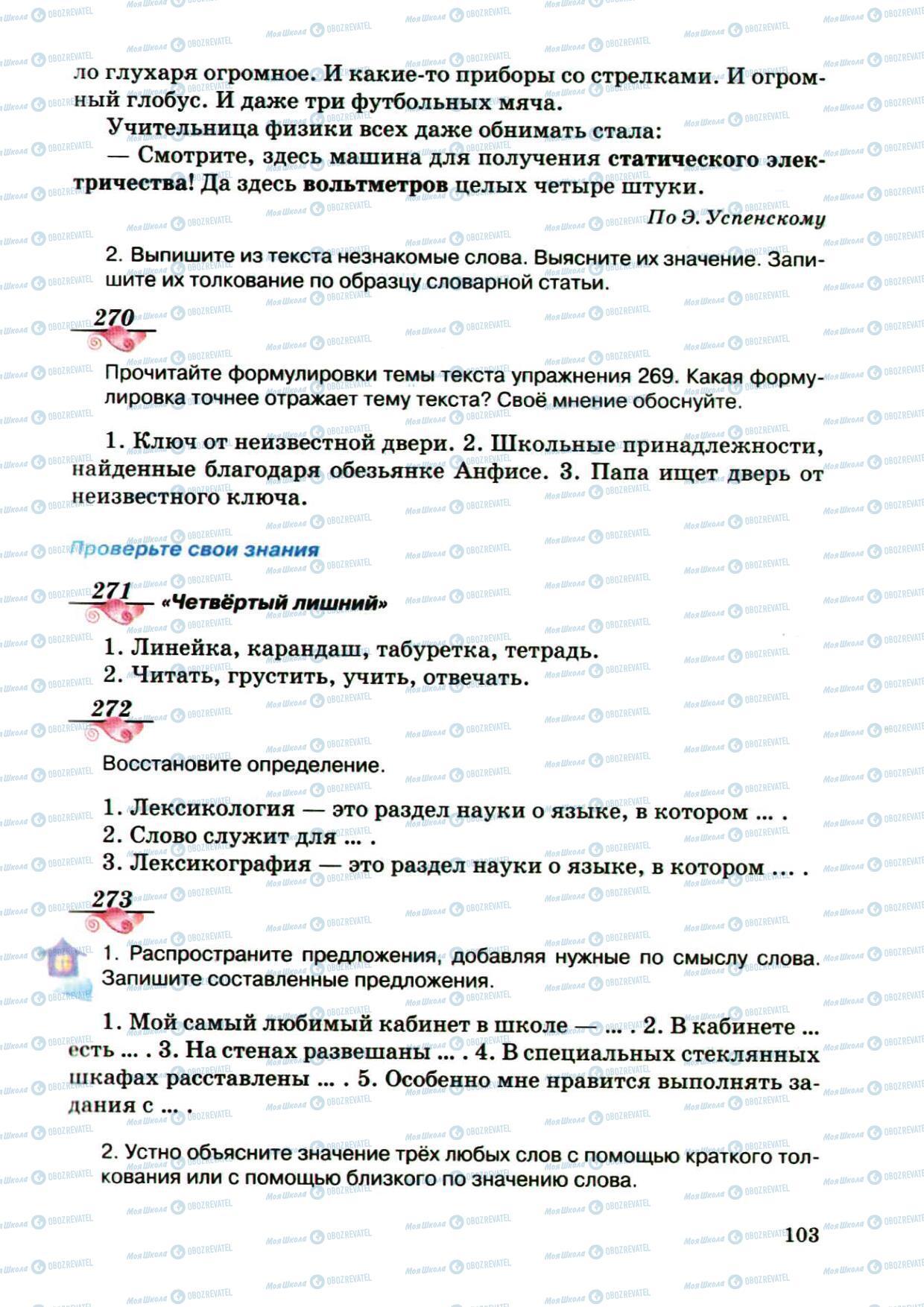 Учебники Русский язык 5 класс страница 103