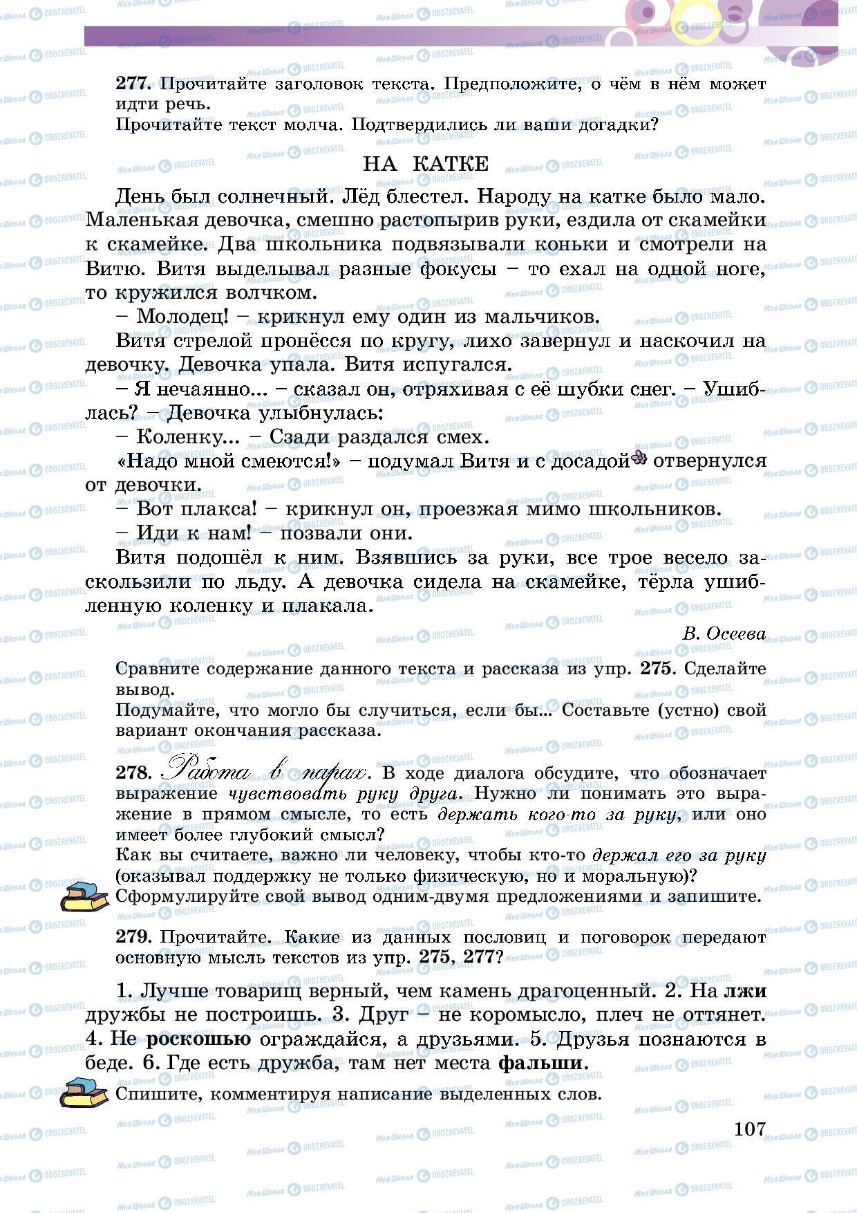 Учебники Русский язык 5 класс страница 107
