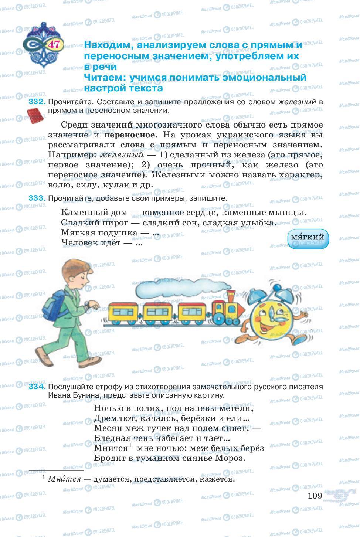 Учебники Русский язык 5 класс страница 109