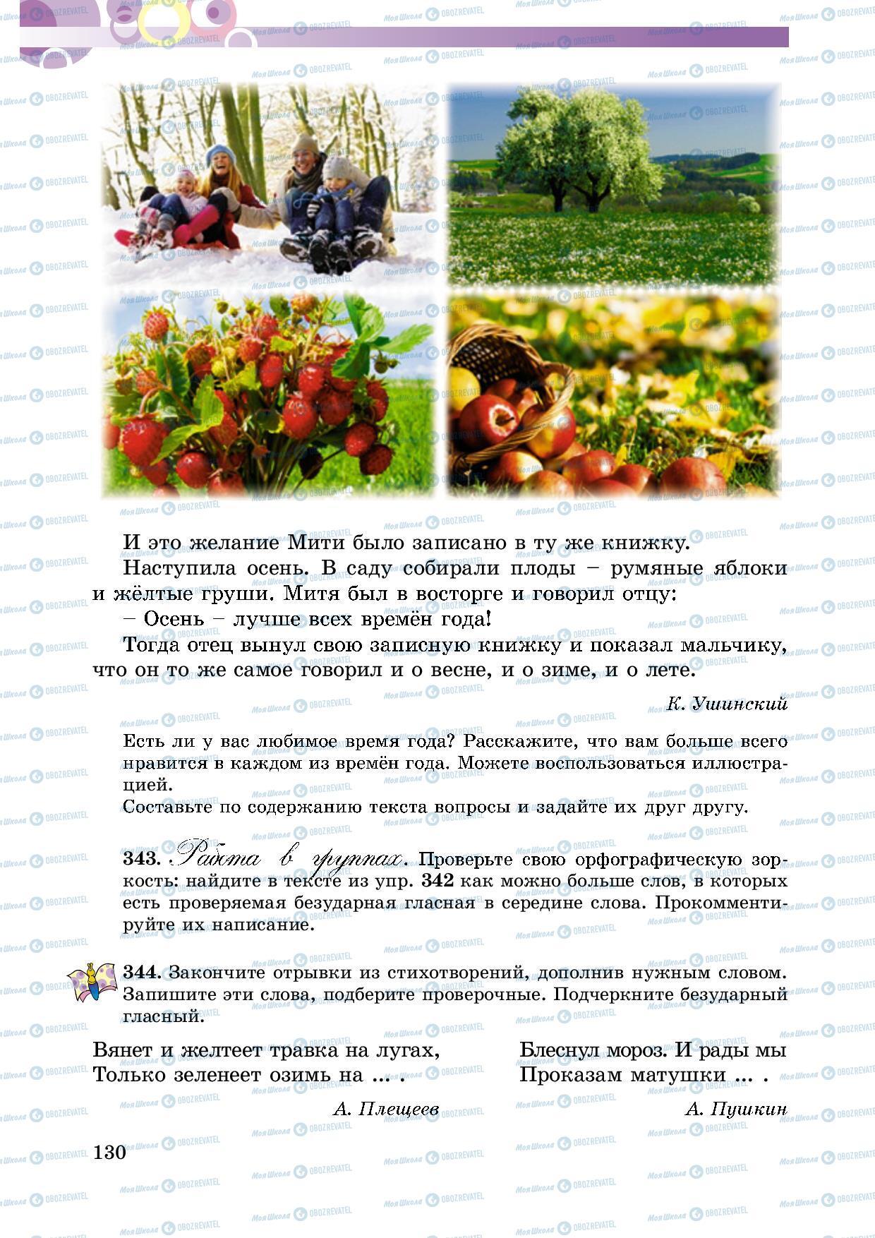 Учебники Русский язык 5 класс страница 131