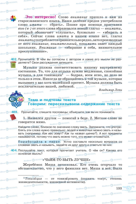 Учебники Русский язык 5 класс страница 133