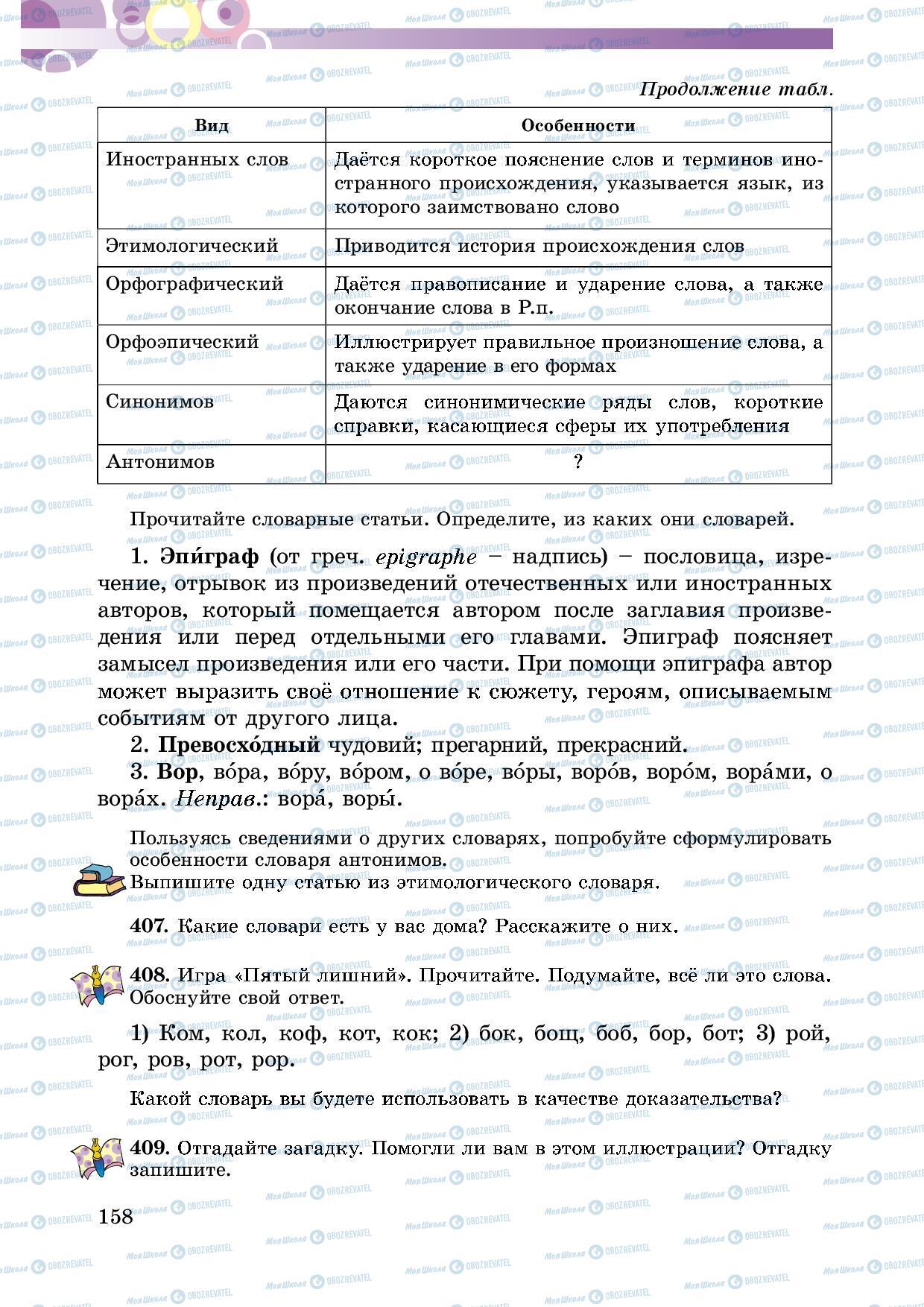 Учебники Русский язык 5 класс страница 158