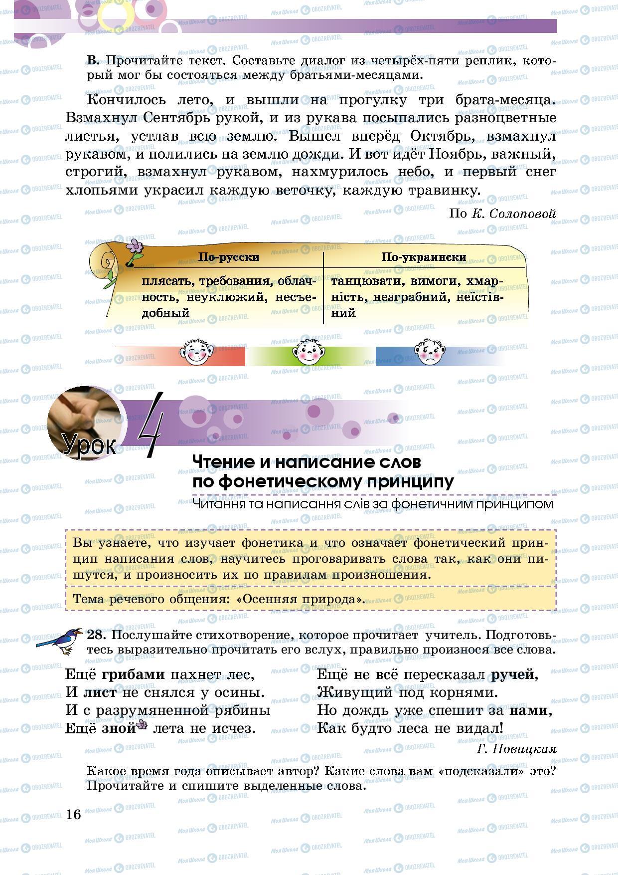 Учебники Русский язык 5 класс страница 16