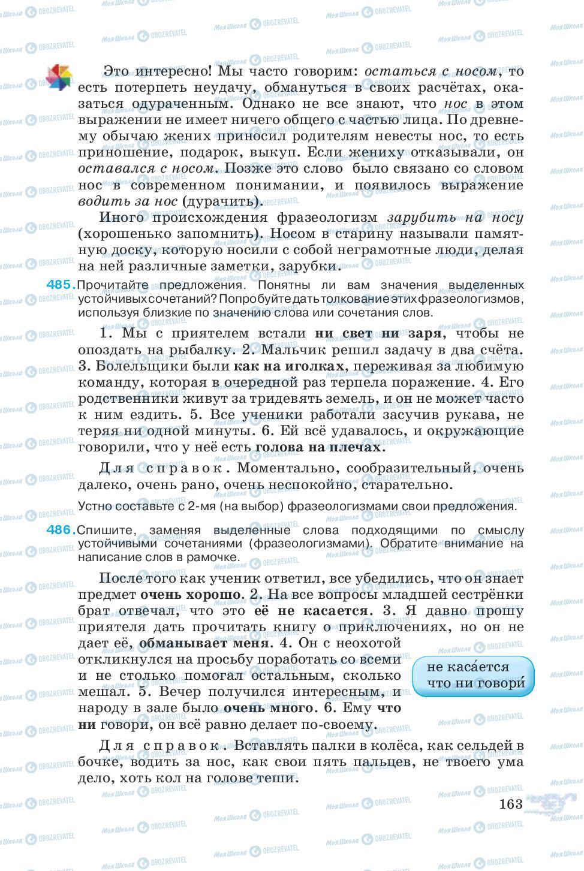 Учебники Русский язык 5 класс страница 163