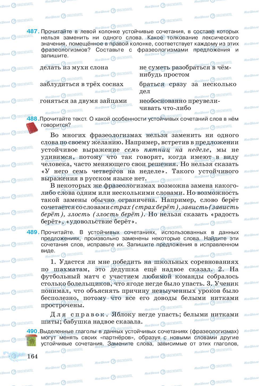 Учебники Русский язык 5 класс страница 164