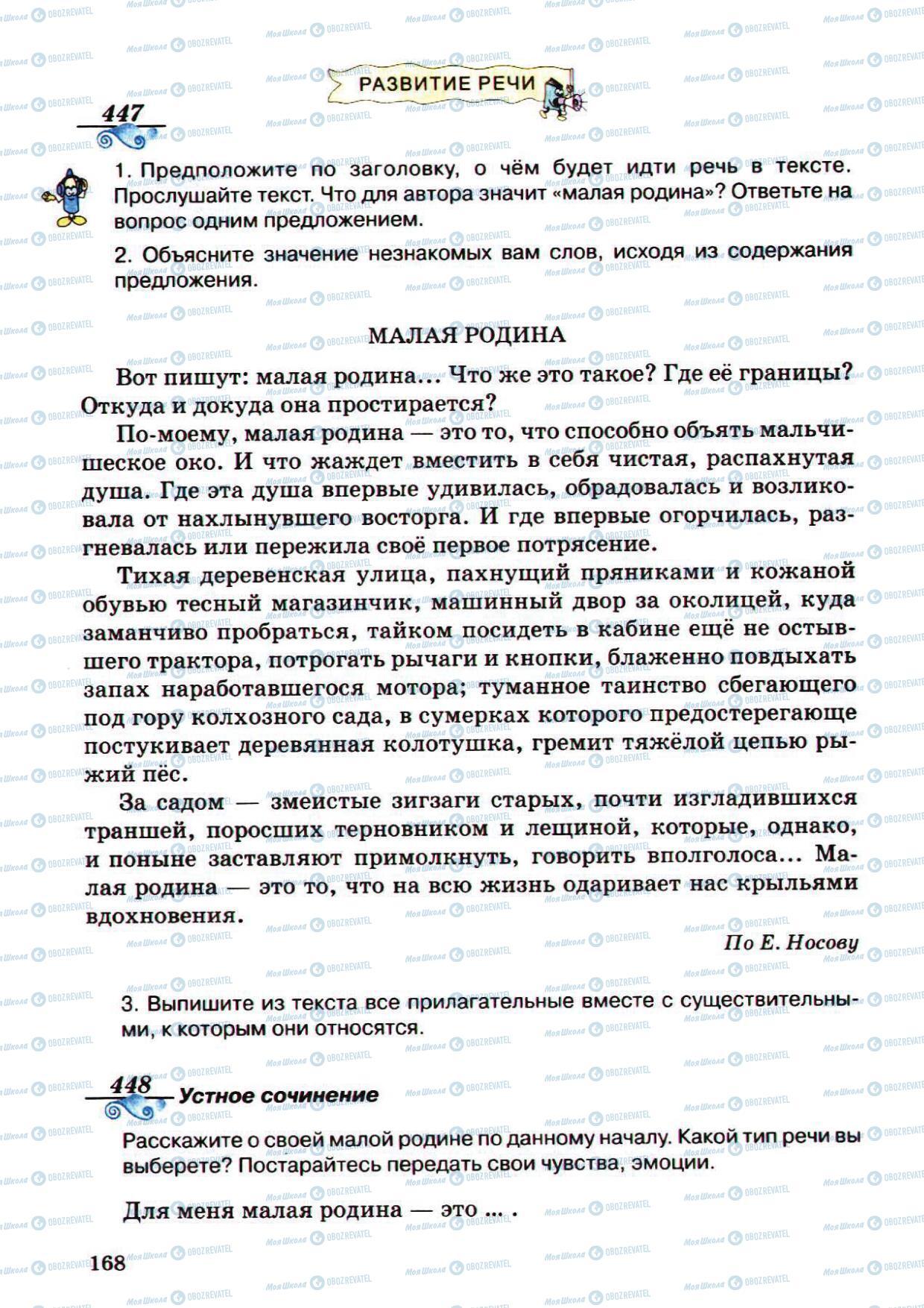 Учебники Русский язык 5 класс страница 168