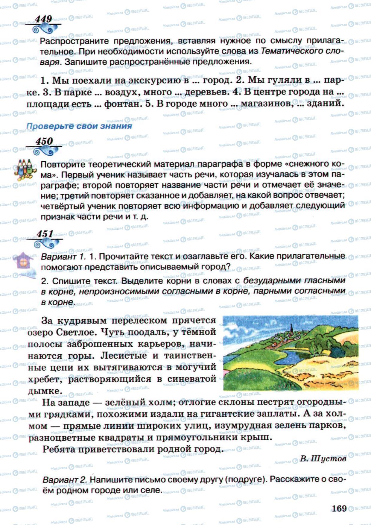 Учебники Русский язык 5 класс страница 169