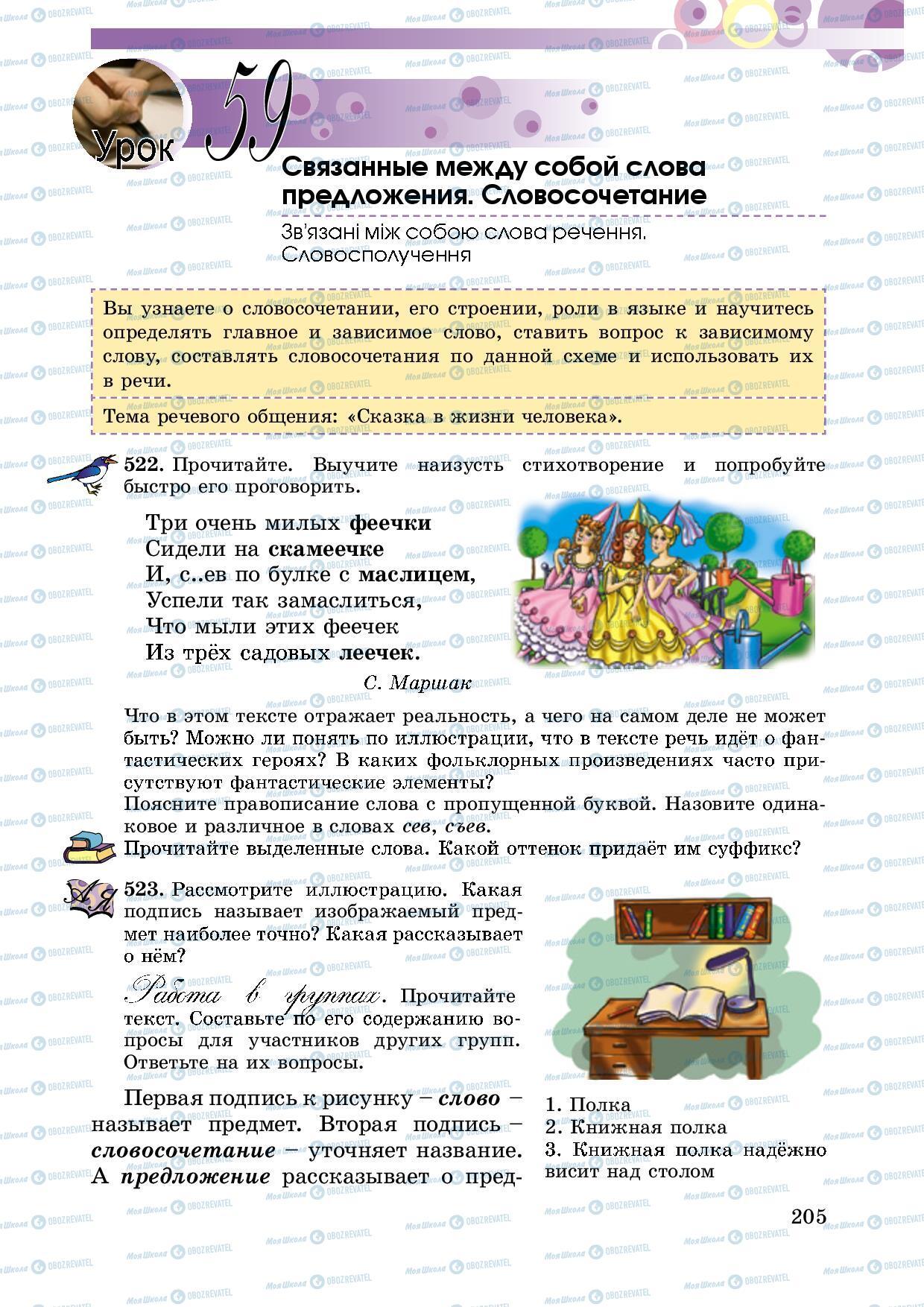Учебники Русский язык 5 класс страница 205