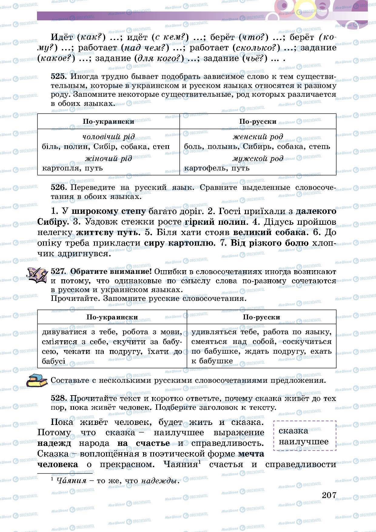 Учебники Русский язык 5 класс страница 207