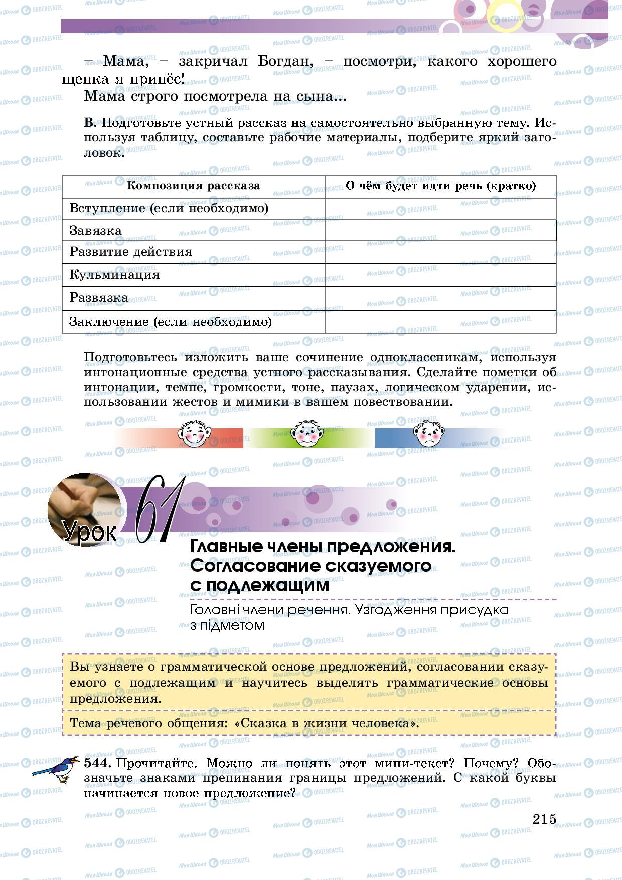 Учебники Русский язык 5 класс страница 215