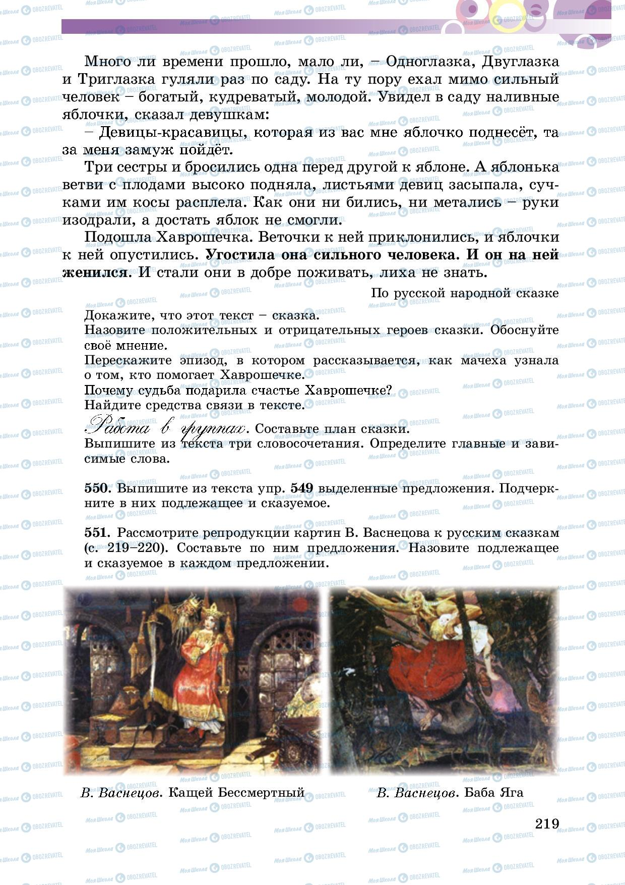Учебники Русский язык 5 класс страница 219