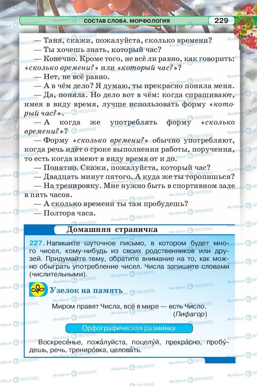 Учебники Русский язык 5 класс страница 229