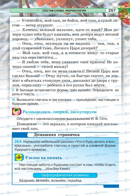 Учебники Русский язык 5 класс страница 257