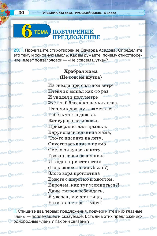 Учебники Русский язык 5 класс страница 30