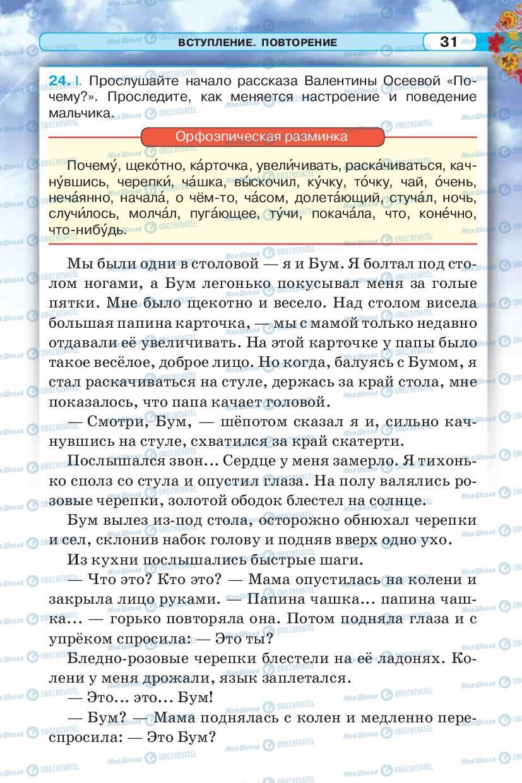 Учебники Русский язык 5 класс страница 31
