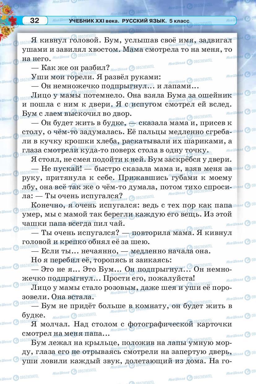 Учебники Русский язык 5 класс страница 32