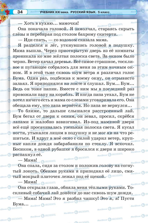 Учебники Русский язык 5 класс страница 34