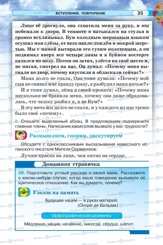 Учебники Русский язык 5 класс страница 35